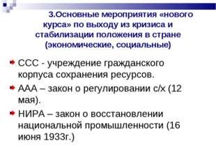 3.Основные мероприятия «нового курса» по выходу из кризиса и стабилизации по