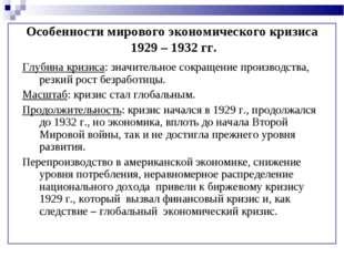 Особенности мирового экономического кризиса 1929 – 1932 гг. Глубина кризиса: