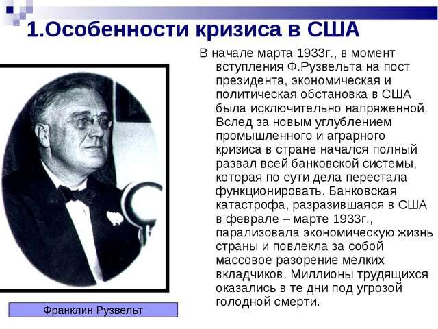 1.Особенности кризиса в США В начале марта 1933г., в момент вступления Ф.Рузв...