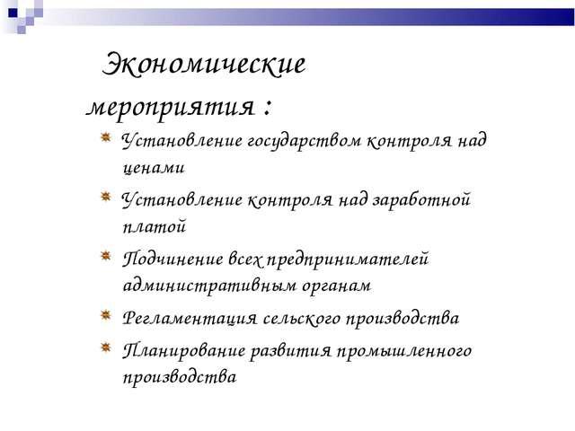 Экономические мероприятия : Установление государством контроля над ценами Ус...