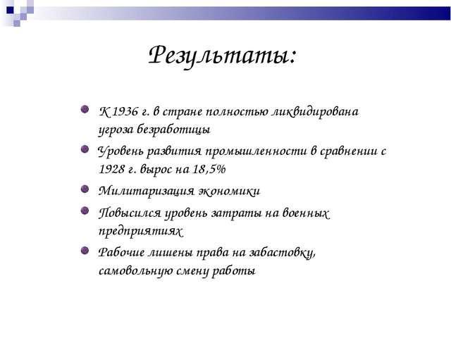 Результаты: К 1936 г. в стране полностью ликвидирована угроза безработицы Ур...