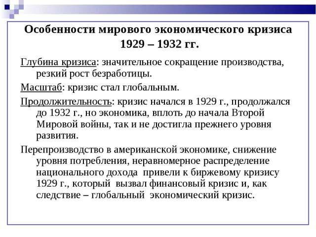 Особенности мирового экономического кризиса 1929 – 1932 гг. Глубина кризиса:...