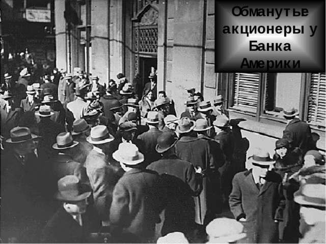 Обманутые акционеры у Банка Америки