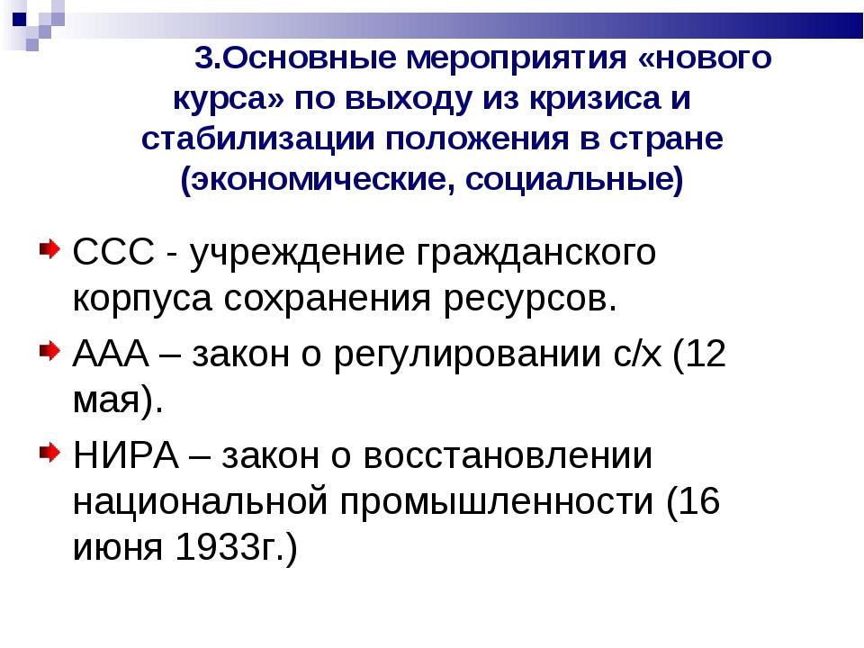 3.Основные мероприятия «нового курса» по выходу из кризиса и стабилизации по...