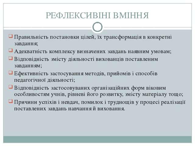 РЕФЛЕКСИВІНІ ВМІННЯ Правильність постановки цілей, їх трансформація в конкрет...