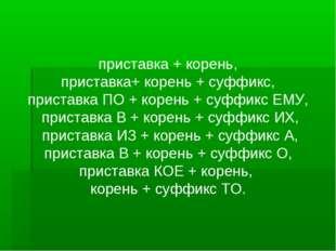 приставка + корень, приставка+ корень + суффикс, приставка ПО + корень + суфф