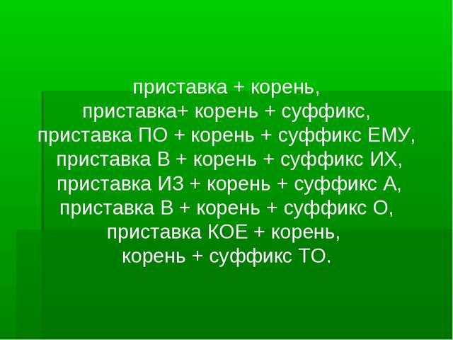 приставка + корень, приставка+ корень + суффикс, приставка ПО + корень + суфф...