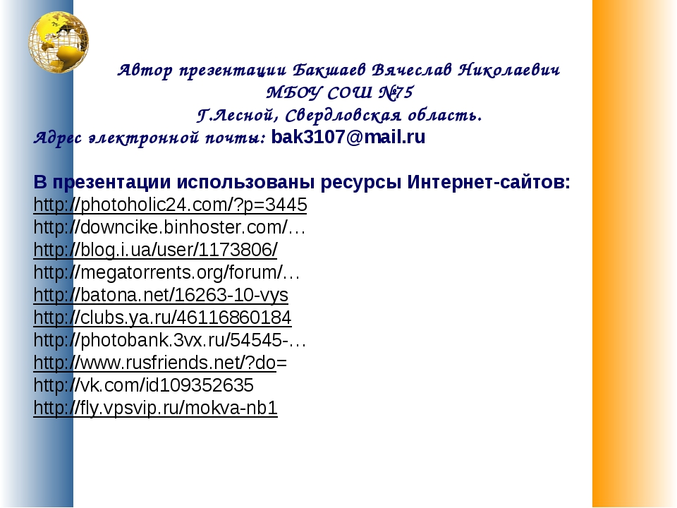 Автор презентации Бакшаев Вячеслав Николаевич МБОУ СОШ №75 Г.Лесной, Свердлов...