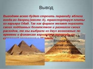 Выгоднее всего будет строить пирамиду вблизи входа во дворец (место А), транс