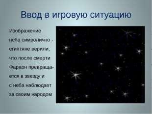 Ввод в игровую ситуацию Изображение неба символично - египтяне верили, что по