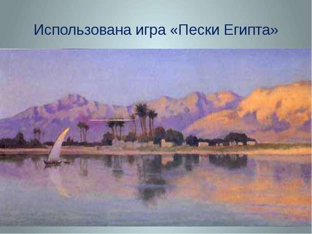 Использована игра «Пески Египта»