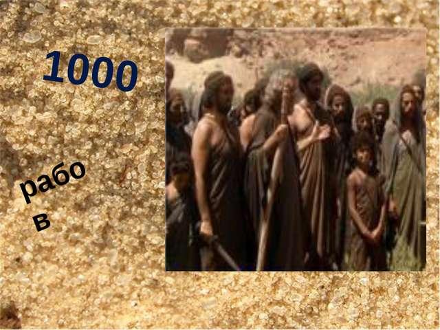 1000 рабов