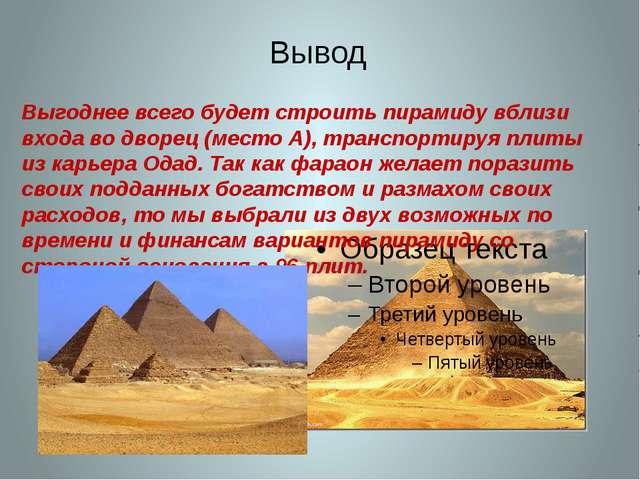 Выгоднее всего будет строить пирамиду вблизи входа во дворец (место А), транс...
