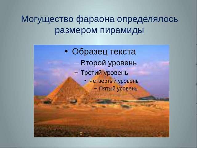 Могущество фараона определялось размером пирамиды