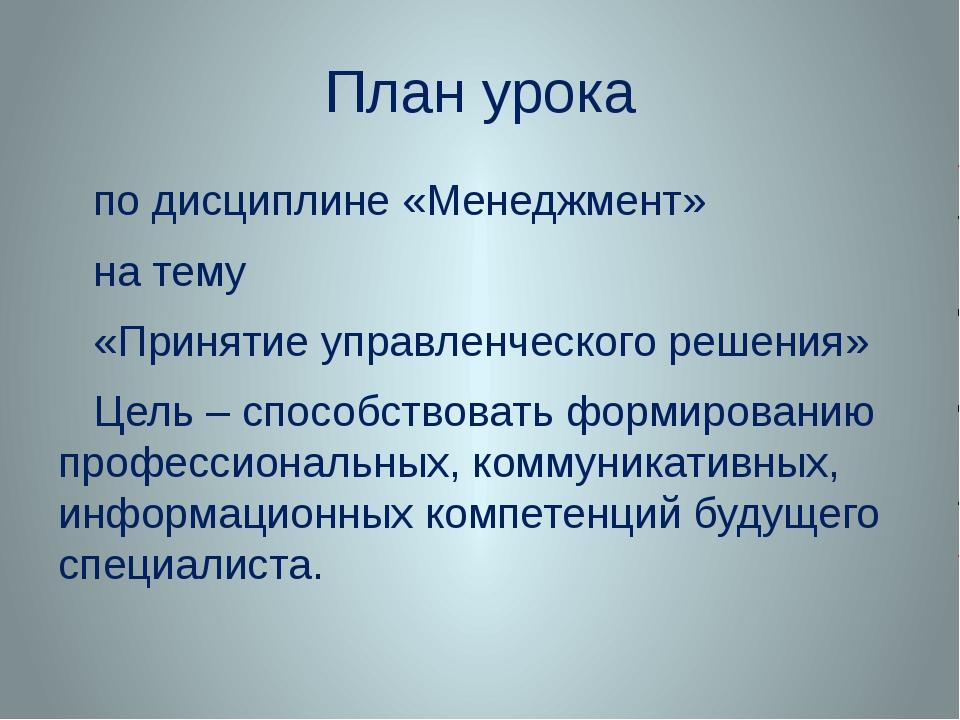 План урока по дисциплине «Менеджмент» на тему «Принятие управленческого решен...