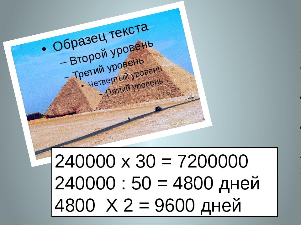 240000 х 30 = 7200000 240000 : 50 = 4800 дней 4800 Х 2 = 9600 дней