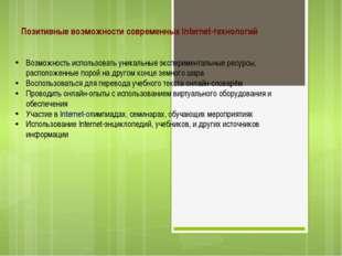 Позитивные возможности современных Internet-технологий Возможность использова