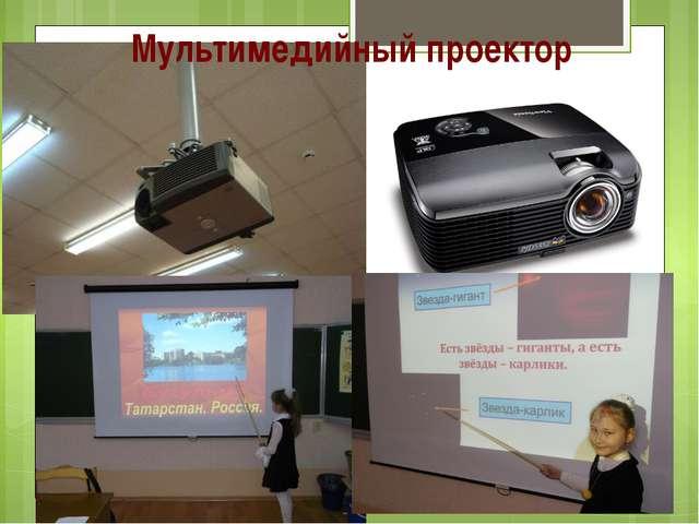 Мультимедийный проектор