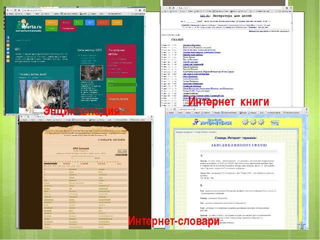 Интернет-словари Интернет книги Энциклопедия