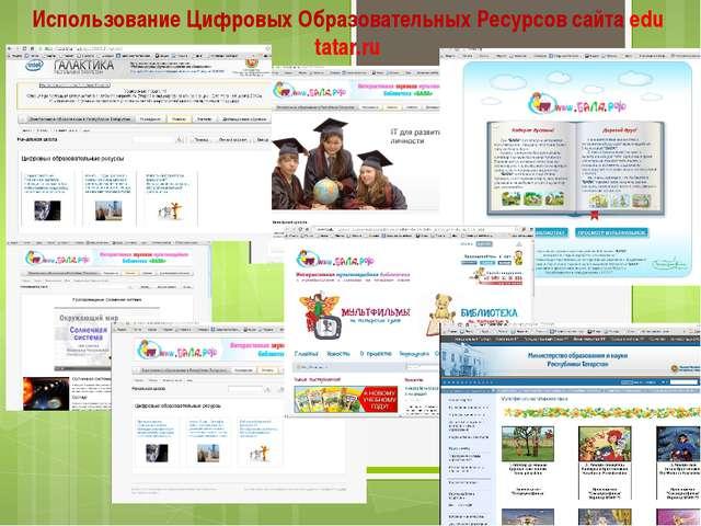 Использование Цифровых Образовательных Ресурсов сайта edu tatar.ru