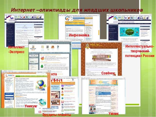 Интернет –олимпиады для младших школьников Эрудиты планеты Фактор роста Интел...