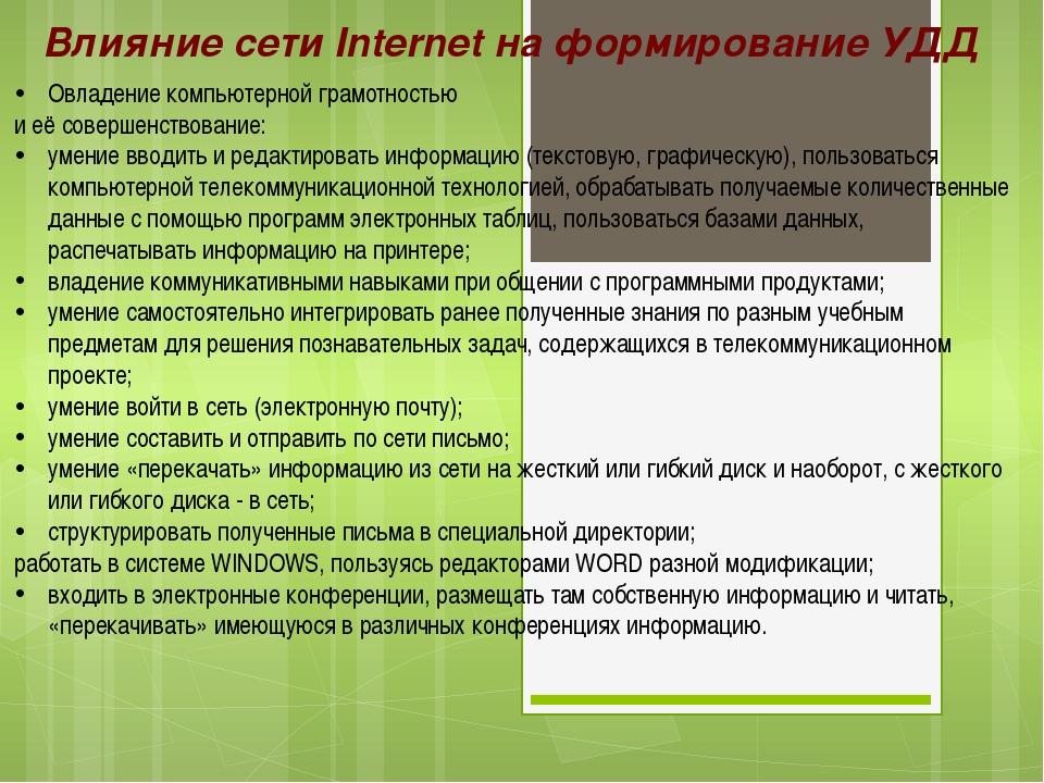 Влияние сети Internet на формирование УДД Овладение компьютерной грамотностью...