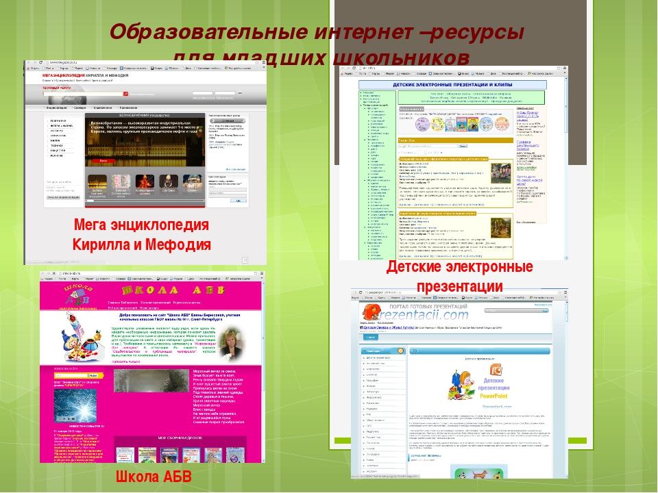 Образовательные интернет –ресурсы для младших школьников Мега энциклопедия Ки...