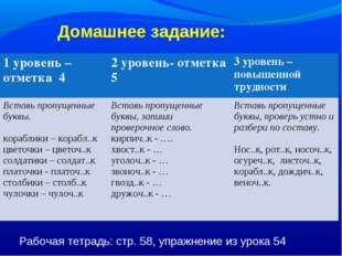 Домашнее задание: Рабочая тетрадь: стр. 58, упражнение из урока 54 1 уровень