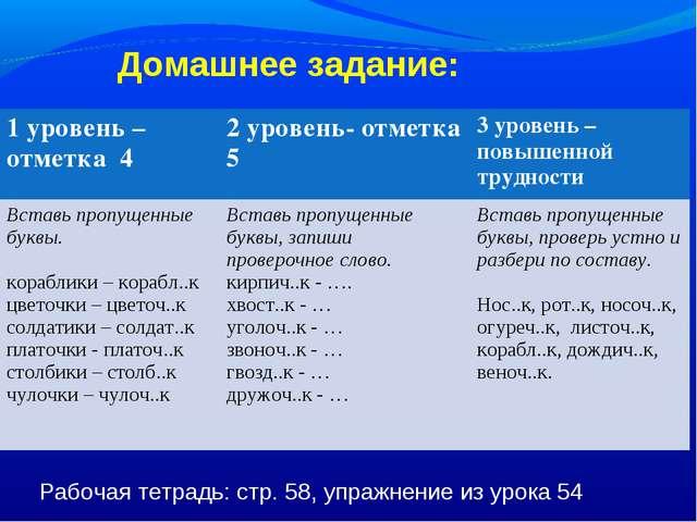 Домашнее задание: Рабочая тетрадь: стр. 58, упражнение из урока 54 1 уровень...