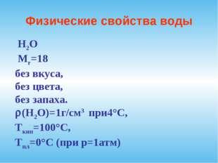 Физические свойства воды Н2О Mr=18 без вкуса,  без цвета, без запаха. (Н2