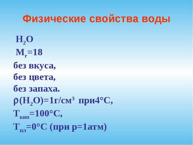 Физические свойства воды Н2О Mr=18 без вкуса,  без цвета, без запаха. (Н2...