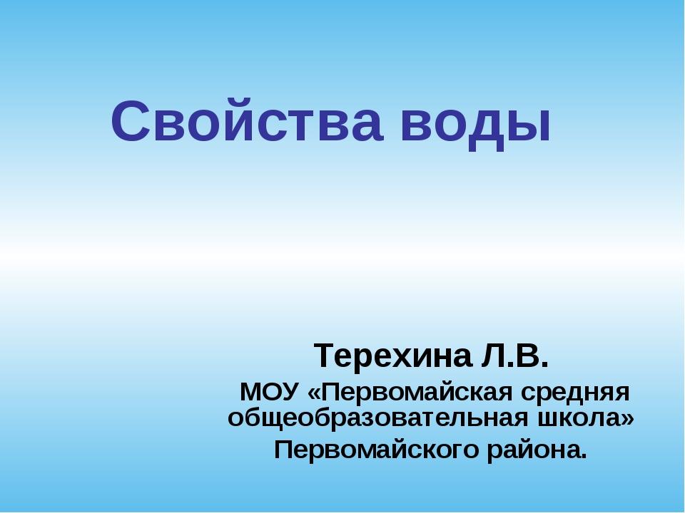 Свойства воды Терехина Л.В. МОУ «Первомайская средняя общеобразовательная шко...