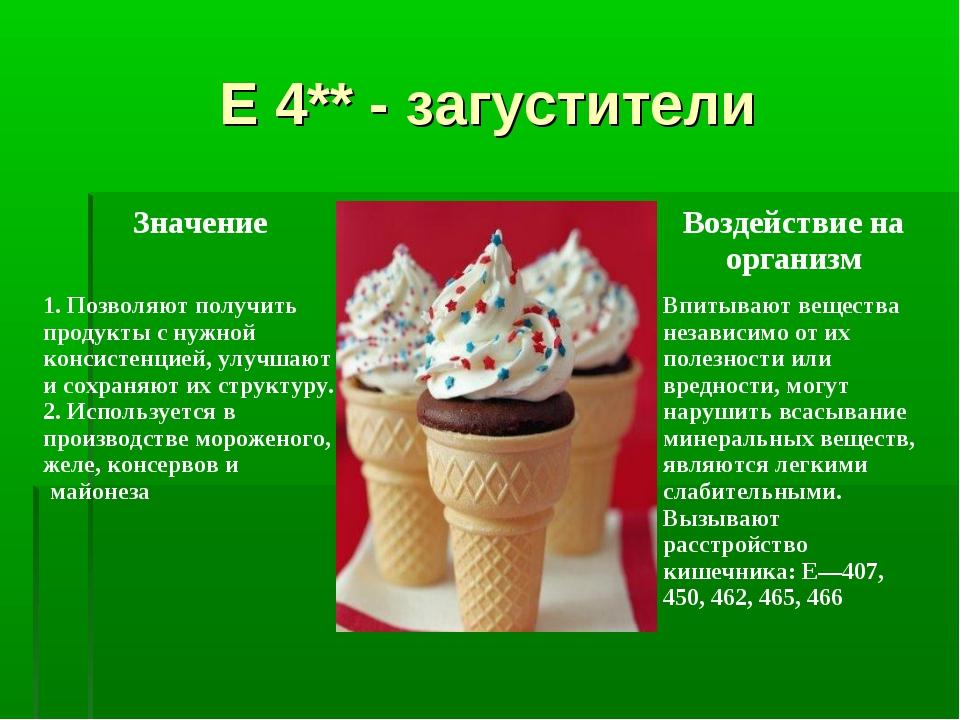 Е 4** - загустители ЗначениеВоздействие на организм 1. Позволяют получить п...