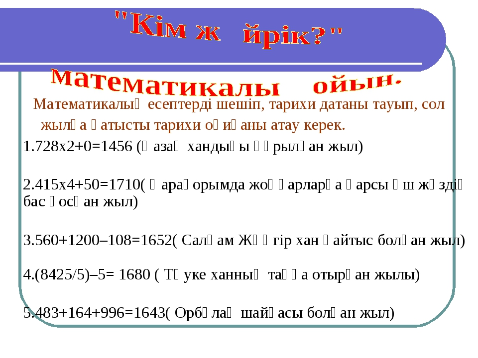 Математикалық есептерді шешіп, тарихи датаны тауып, сол жылға қатысты тари...