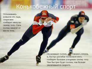 Конькобежный спорт Он начинает толчок, сместившись вперед, и, быстро разгибая