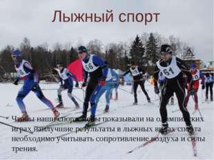 Лыжный спорт Чтобы наши спортсмены показывали на олимпийских играх наилучшие