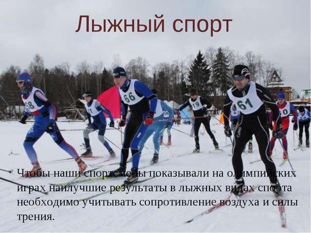 Лыжный спорт Чтобы наши спортсмены показывали на олимпийских играх наилучшие...