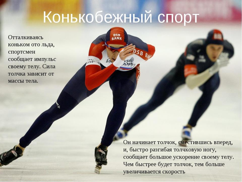 Конькобежный спорт Он начинает толчок, сместившись вперед, и, быстро разгибая...