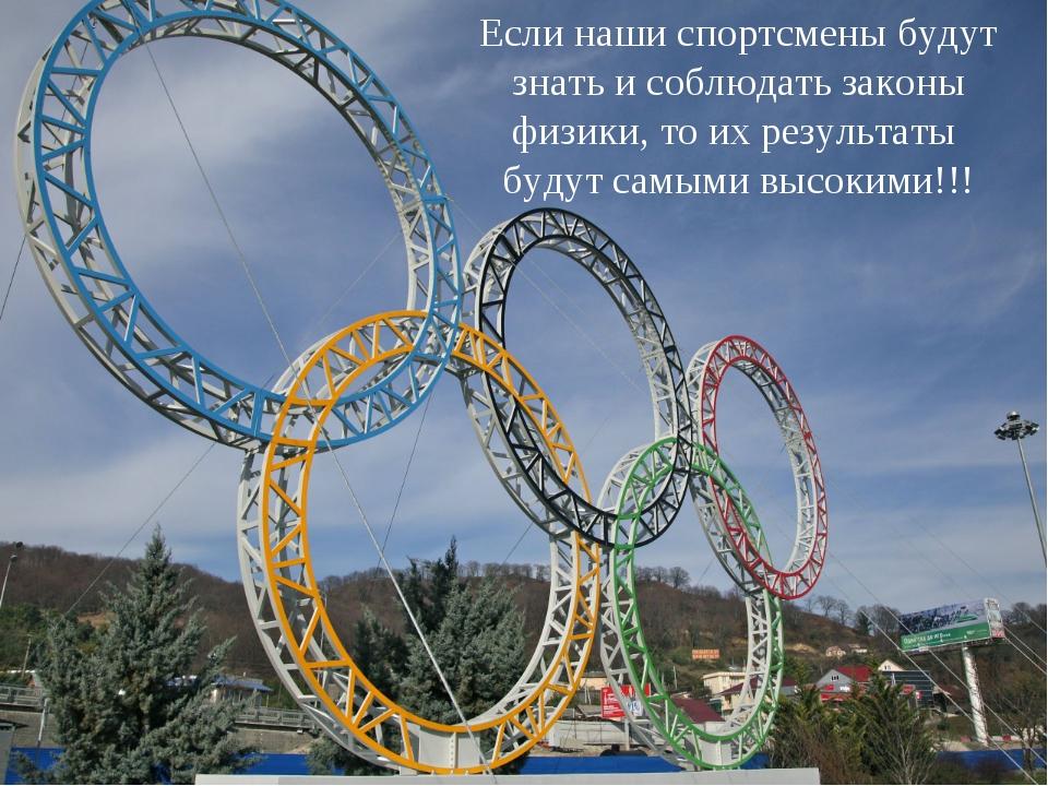 Если наши спортсмены будут знать и соблюдать законы физики, то их результаты...