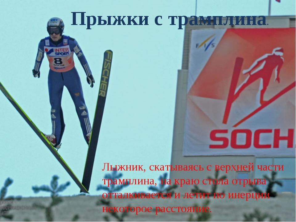 Прыжки с трамплина. Лыжник, скатываясь с верхней части трамплина, на краю сто...
