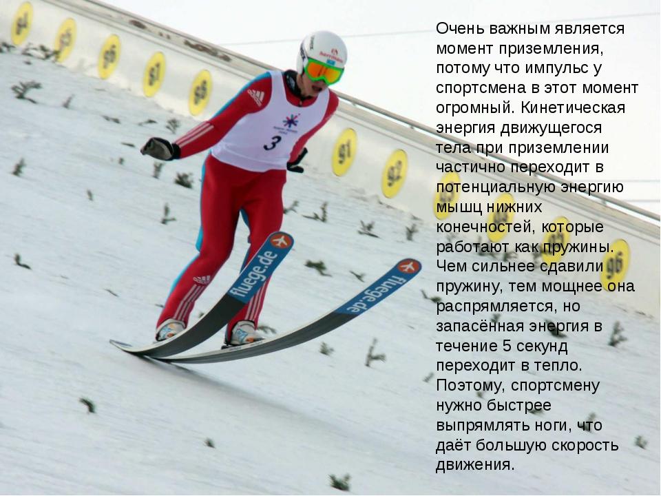 Очень важным является момент приземления, потому что импульс у спортсмена в э...