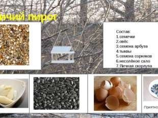 Птичий пирог Состав: 1.семечки 2.овёс 3.семена арбуза 4.тыквы 5.семена сорняк