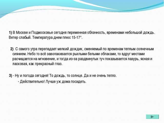 1) В Москве и Подмосковье сегодня переменная облачность, временами небольшой...