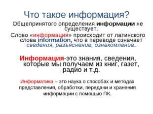 Что такое информация? Общепринятого определения информации не существует. Сло