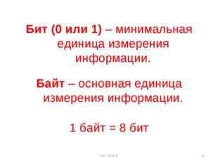 7кл.Урок 4. * Бит (0 или 1) – минимальная единица измерения информации. Байт