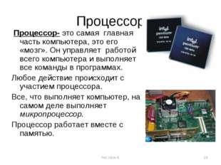 7кл.Урок 8. * Процессор Процессор- это самая главная часть компьютера, это ег