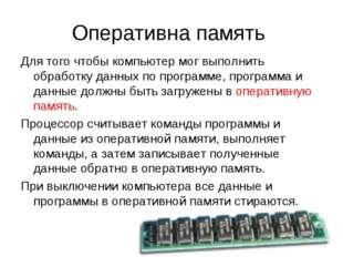 7кл.Урок 8. * Оперативна память Для того чтобы компьютер мог выполнить обрабо