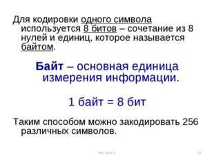 7кл.Урок 3. * Для кодировки одного символа используется 8 битов – сочетание и