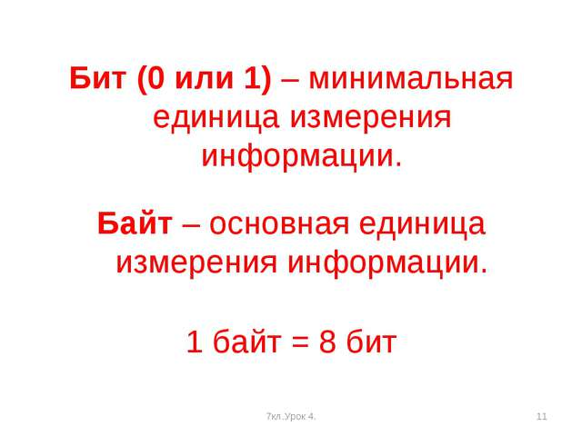 7кл.Урок 4. * Бит (0 или 1) – минимальная единица измерения информации. Байт...