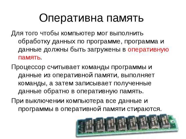 7кл.Урок 8. * Оперативна память Для того чтобы компьютер мог выполнить обрабо...